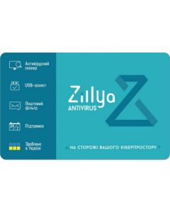Zillya! Антивірус (2 користувача на 1 рік)