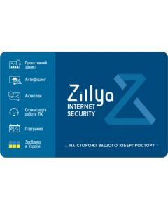 Zillya! Internet Security для інтернет захисту ( 3 користувача на 1 рік)