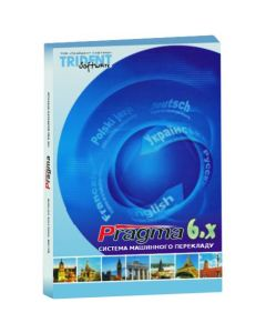 Trident Software Pragma 6.X Business   EN-RU   (терміном на 1 рік)