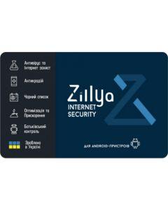 Zillya! Internet Security для Android ( 1 користувач на 1 рік)